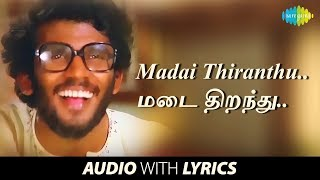 MADAI THIRANTHU with Lyrics Nizhalgal S P Balasubrahmanyam Ilaiyaraaja Vaali Original Song