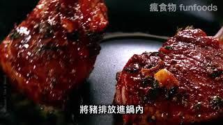 【地獄廚神系列】香料豬排佐薯泥