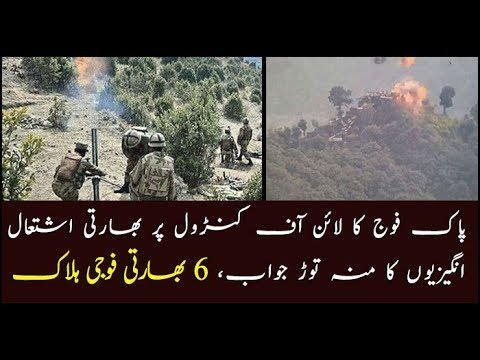 Six Indian soldiers killed in retaliation by Pak Army across LoC: ISPR