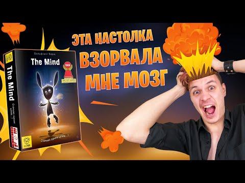 The Mind - обзор необычной настольной игры