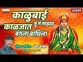 Kalubai Tuga Majhya Kaljat Bangala Bandhila | Kalubai Devi Song | Chandan Kamble