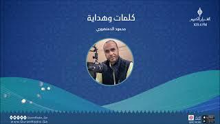 برنامج كلمات وهداية ،، محمود الدمنهوري ،، الصحبة - 29