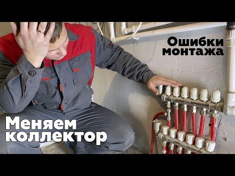 Замена коллектора после застройщика. Обзор ошибок монтажа теплого пола.