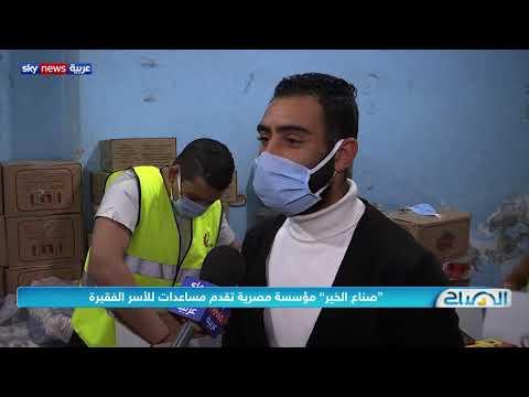 الصباح | -صناع الخير- مؤسسة مصرية تقدم المساعدات للأسر الفقيرة  - نشر قبل 1 ساعة