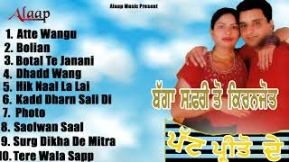 Bagga Safri l Kiranjoti l Patt Preeto De l Audio Jukebox l Latest Punjabi Songs 2020 @Alaap music