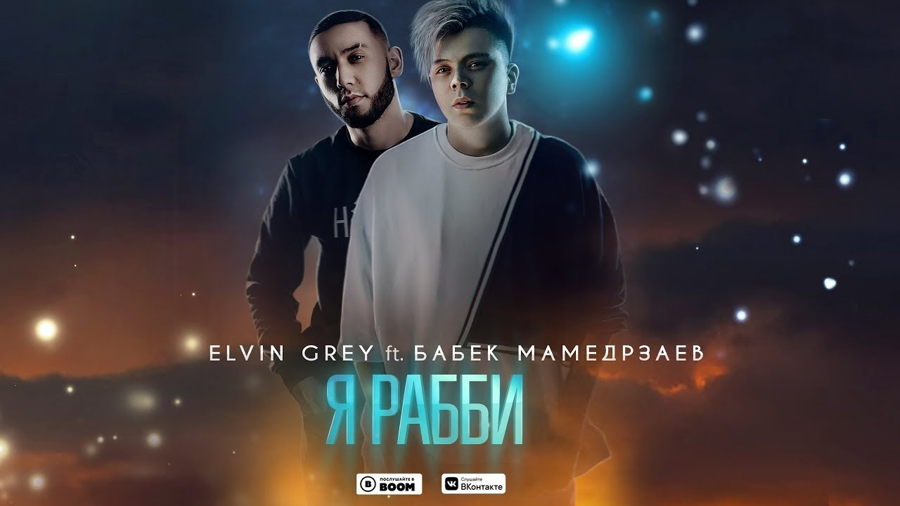ЭЛВИН ГРЕЙ НОВЫЕ ПЕСНИ 2018 СЛУШАТЬ И СКАЧАТЬ БЕСПЛАТНО