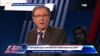 Россия - США: октябрьские кризисы. Право голоса