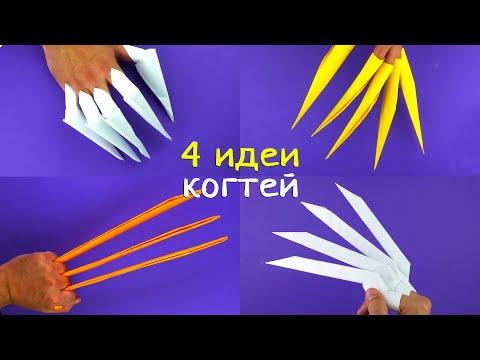 Вопрос: Как сделать бумажные когти оригами?