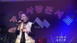 가수 명미 슬픈고백 원곡최진희 향토 음악인협회