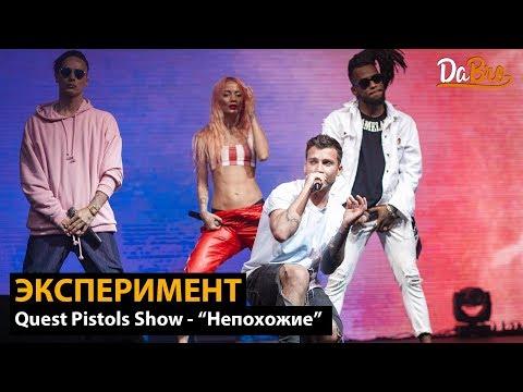 Эксперимент: Симпсоны + Quest Pistols Show - Непохожие ...