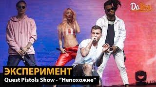 Эксперимент: Симпсоны + Quest Pistols Show - Непохожие (Dabro remix)
