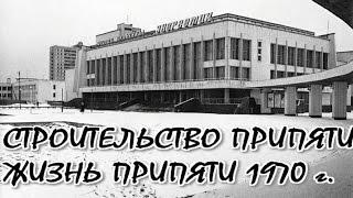 Строительство Припяти. Жизнь Припяти. Pripyat
