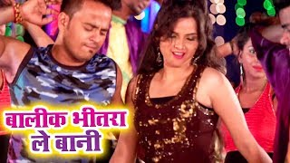 बालिक भीतरा ले बानी - Bate Badaniya Gor - Sunita Sharma - Bhojpuri Hit Song 2018 New