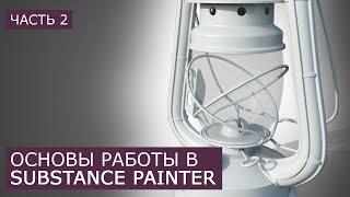 Основы Substance Painter на русском | Уроки для начинающих Сабстенс Пейнтер | Часть 2