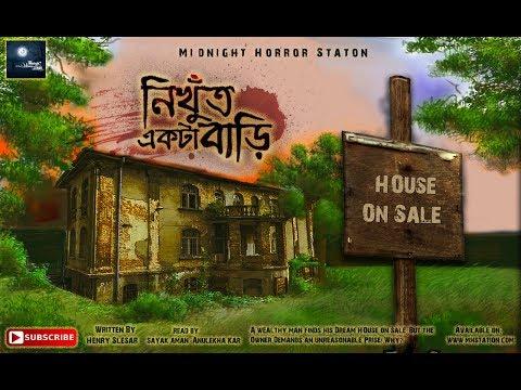 নিখুঁত একটি বাড়ি - (Mystery) - Midnight Horror Station | Horror Onubad | Haunted House | Suspense