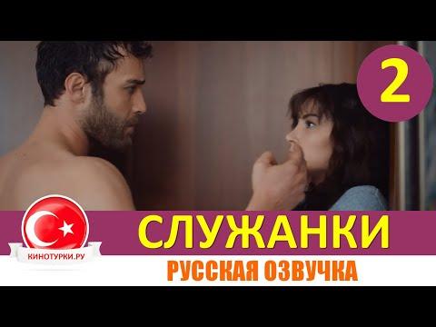 Служанки / Горничные 2 серия на русском языке [Фрагмент №1]