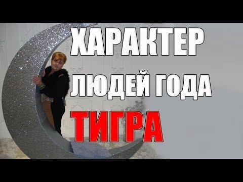 ХАРАКТЕР ЛЮДЕЙ ГОДА ТИГРА . очень подробно о годе Тигра. часть 1