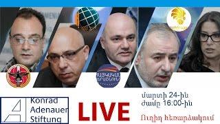 Live 24 03 17 «Հայաստանի Հանրապետությունը ԵՄ և ԵԱՏՄ միջև»