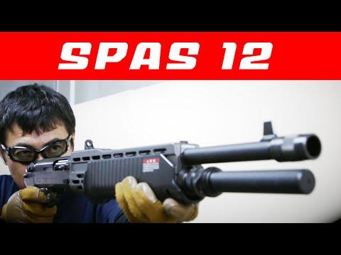 東京マルイ スパス12 (SPAS12)  世界一過激で強烈な戦闘用ショットガン を レビュー#127