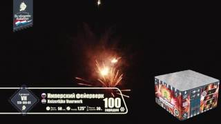 Купить фейерверк Имперский в Самаре и Тольятти(, 2016-12-14T16:42:06.000Z)