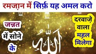 Ramzan Ka Amal & Ramzan Ka Wazifa Karo Jannat me Sone Ka Mahal milega   Nishat Shahid