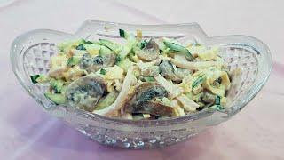 Салат с грибами. Удачный салат с шампиньонами. Праздничный лёгкий, вкусный  салат.