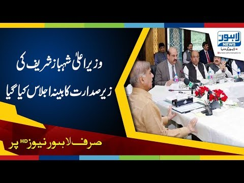 Cabinet meeting organized under presidency of CM Shahbaz Sharif