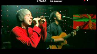 Download 5'nizza - Ты кидал (tvій формат'03) MP3 song and Music Video