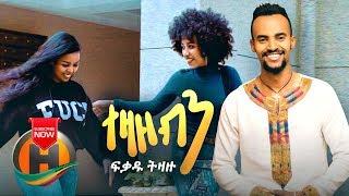 Fikadu Tizazu - Tezazebin   ተዛዘብን - New Ethiopian Music 2019 (Official Video)