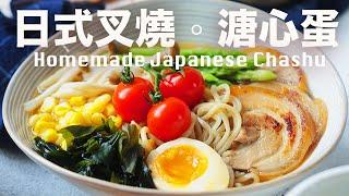 【Eng Sub】自製日式叉燒、溏心蛋、拉麵湯底一鍋搞定 Homemade Japanese Chashu u0026 Soft-boiled Eggs Recipe
