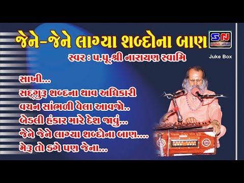 Narayan Swami ~ Jene Jene Lagya Shabdo Na Baan || MP3 2018 Jukebox