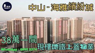海雅繽紛城_中山 首期5萬 鐵路沿線優質物業 香港銀行按揭 (實景航拍2021)
