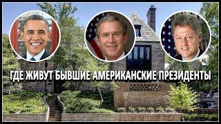 Где живут бывшие американские президенты
