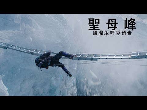 【聖母峰】國際版預告- 9月18日 IMAX 3D同步震撼登場