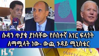 Ethiopia - ESAT Amharic News Feb 23 2021