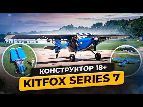 KitFox: Авиа-Конструктор для взрослых. Обзор самолета Китфокс 7