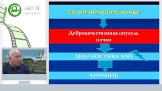 Гулиев Б Г - Ангиомиолипома: современные тенденции в лечении  Рекомендации EAU и AUA