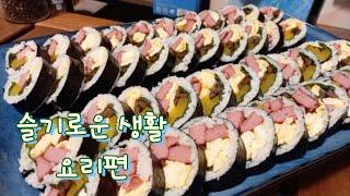 슬기로운 락다운생활 -요리편