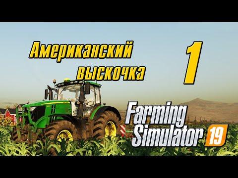 Американский выскочка - 1 - Farming Simulator 19