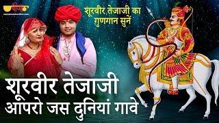 तेजा जी का सूंदर भजन । शूरवीर तेजा जी आपरो जस दुनियां गावे   New Teja Ji Bhajan 2018