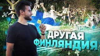 Русские скупают ФИНЛЯНДИЮ | Утонул на каноэ | Парк поехавших скульптур