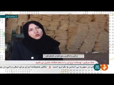 Iran Woman jobmaker works in several fields, Isfahan city زن كارآفرين اصفهان ايران