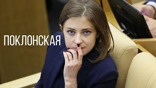 Наталья Поклонская о няш мяш, Януковиче, Порошенко, Матильде и списке врагов