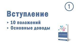 1. Наука о наследовании | Абу Яхья Крымский