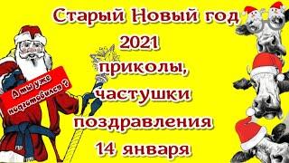 Старый Новый год 2021