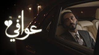 ابو حمدان - عوافي (فيديو كليب حصري) | 2017