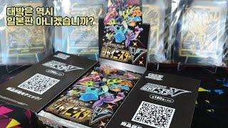 포켓몬카드 샤이니스타V 대박을 노리는건 국내판보다 일본판??