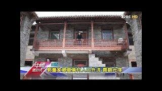 直擊郭台銘山西故鄉 成熱門旅遊區 中國進行式 20190512