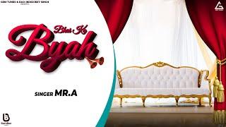 Bhai Ka Byah (Official Audio) Mr. A   Ajay Kachhwe Wala   Latest Haryanvi Songs Haryanavi 2019
