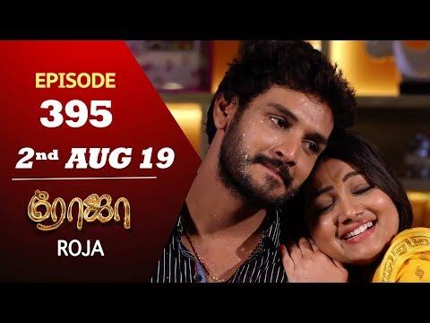 ROJA Serial | Episode 395 | 2nd Aug 2019 | Priyanka | SibbuSuryan | SunTV Serial |Saregama TVShows